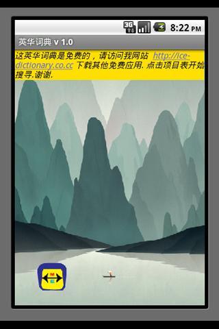英华词典- screenshot
