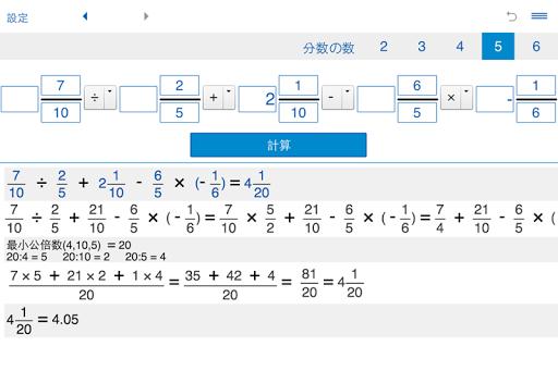 xFractions XL - 分数電卓