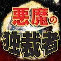 悪魔の独裁者9人の罪〜歴史に隠された真実〜