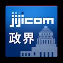 時事通信社 政界データブック logo
