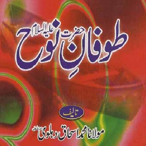 Tofan-e-Nooh (A.S) LOGO-APP點子