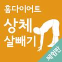 홈다이어트 상체 살빼기 운동(집에서, 운동) icon