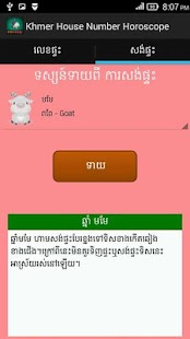 Free Download Khmer House Number Horoscope APK for Android