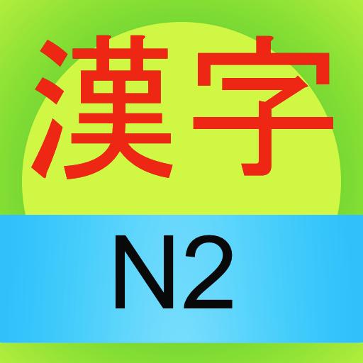 Learn Japanese Kanji N2 LOGO-APP點子