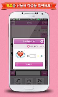즉석만남 (shocking date) 번개만남 소개팅 - screenshot