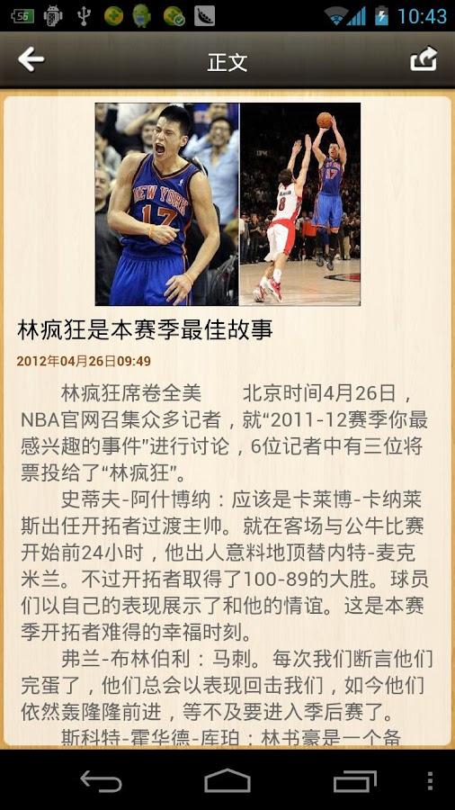 掌中篮球- screenshot