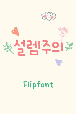AaFlutter™ Korean FlipFont screenshot