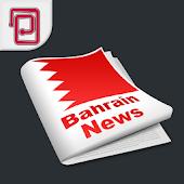 اخبار البحرين | محلية وعالمية