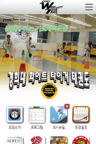 경희대 화이트타이거 태권도 - screenshot