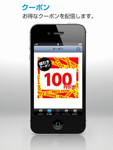 玩購物App|焼き鳥 串達免費|APP試玩