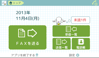 Screenshot of ひかりFAX