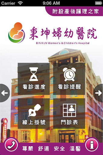 秉坤婦幼醫院 BinKun Women's and Children's Hospital