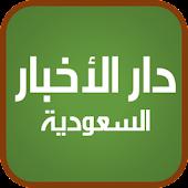 دار الأخبار - السعودية
