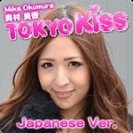 TokyoKiss-奥村美香