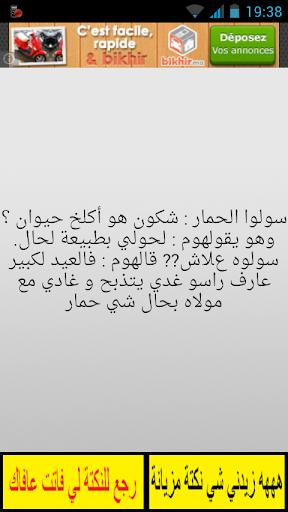 免費下載漫畫APP|Moroccan & Arab Jokes app開箱文|APP開箱王
