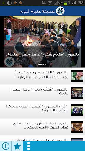 صحيفة عنيزة اليوم