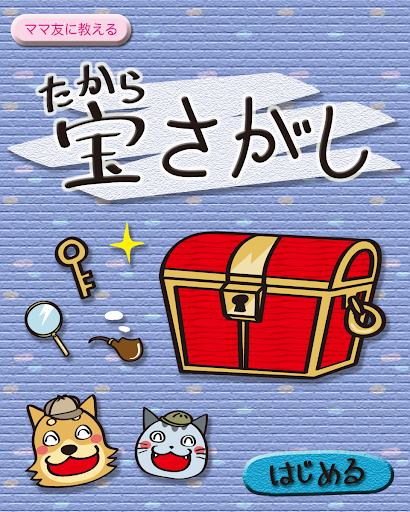 宝さがし【知育 幼児教育】