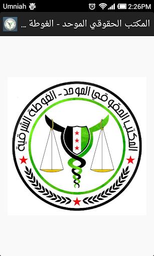 المكتب الحقوقي الموحد - الغوطة