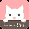 카카오톡 테마 - 냥톡 핑크 icon