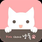 카카오톡 테마 - 냥톡 핑크