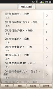 玩書籍App|元曲三百首免費|APP試玩