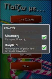 Παίζω & Μαθαίνω - Νηπιαγωγείο - μικρογραφία στιγμιότυπου οθόνης