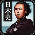 無料1200問★日本史1問1答 icon