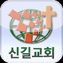 신길교회 logo