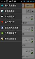 Screenshot of 食在好茶 - 台灣冰品、飲料、茶飲連鎖