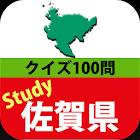 佐賀県クイズ100 icon