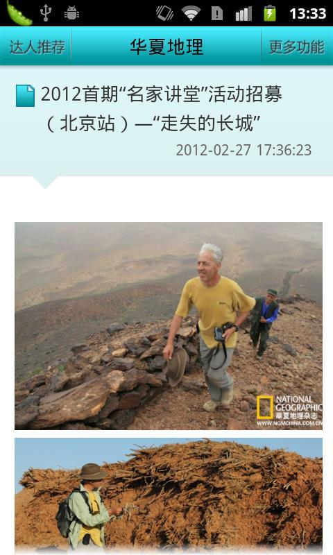 华夏地理博客 - screenshot