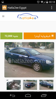 Hatla2ee - used car for sale - screenshot