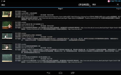 【免費教育App】Feducation-APP點子