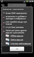 Screenshot of Аптечка Pro