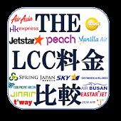 THE LCC 料金比較-国内線全LCC:格安航空券検索-