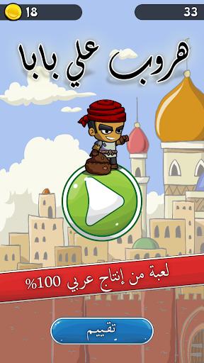 هروب علي بابا - لعبة 1001 ليلة