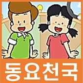 동요천국 - 아이들에게 꼭 필요한 동요 모음