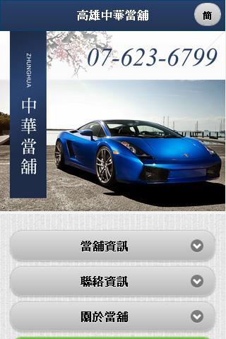 中華汽車借款