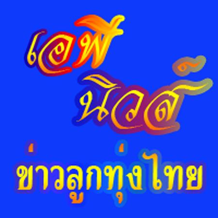เอพีนิวส์ ข่าวลูกทุ่งไทย