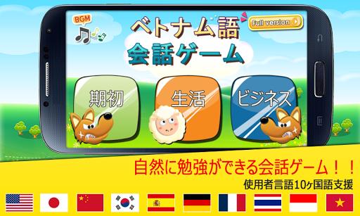 TSベトナム語会話ゲーム
