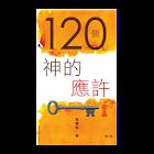 120個神的應許 (試閱版) icon