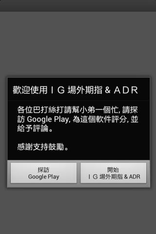 IG 場外期指 & ADR - screenshot