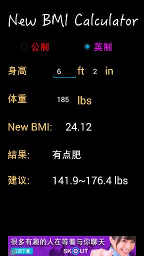 玩免費健康APP|下載New BMI 計算器 app不用錢|硬是要APP