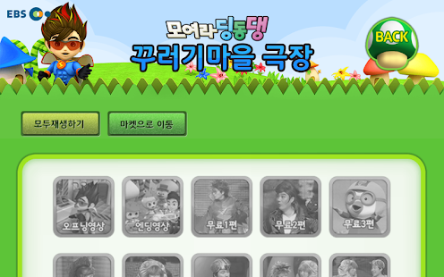 EBS 모여라 딩동댕 - screenshot thumbnail