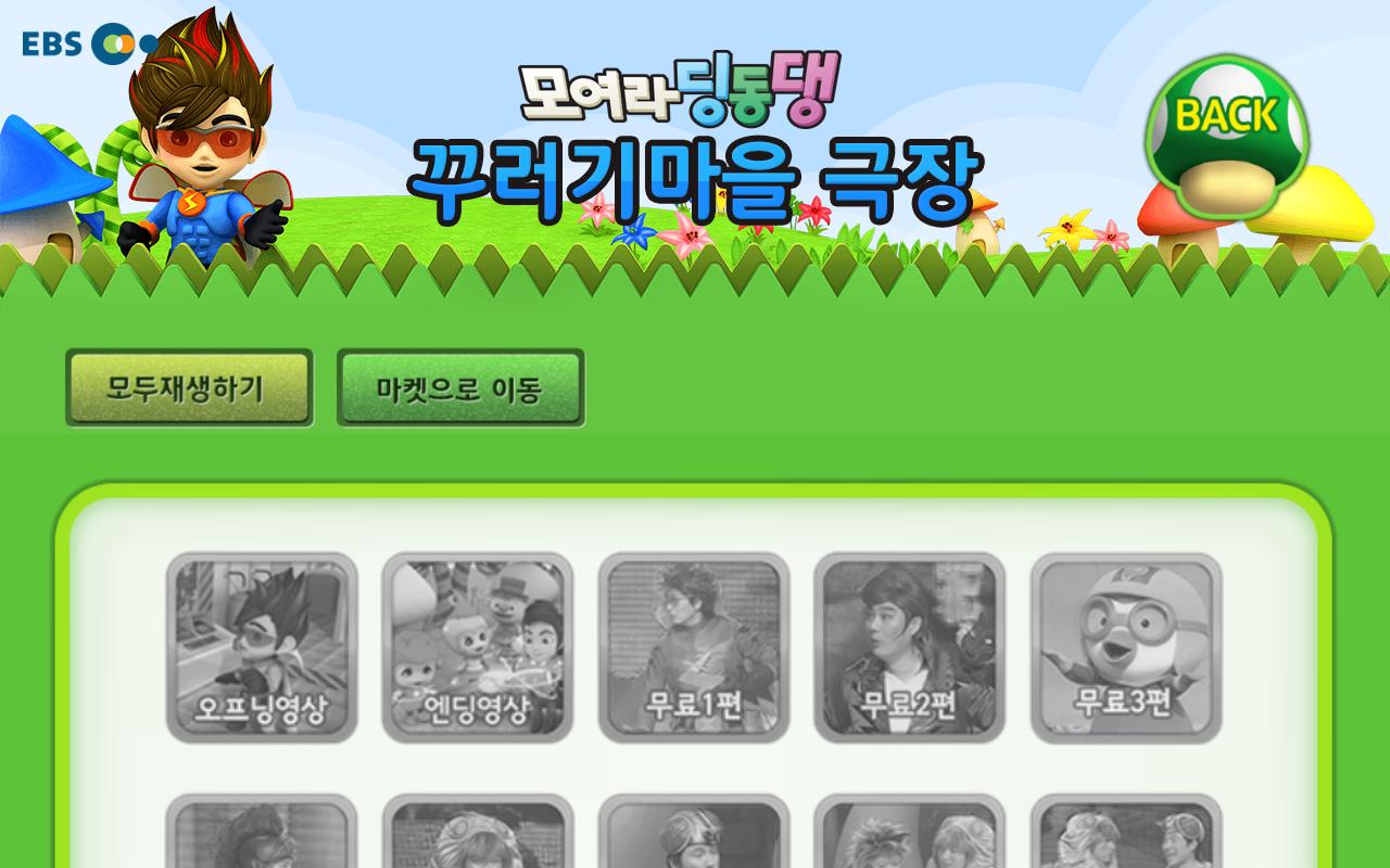 EBS 모여라 딩동댕 - screenshot