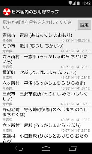 日本国内の放射線マップ