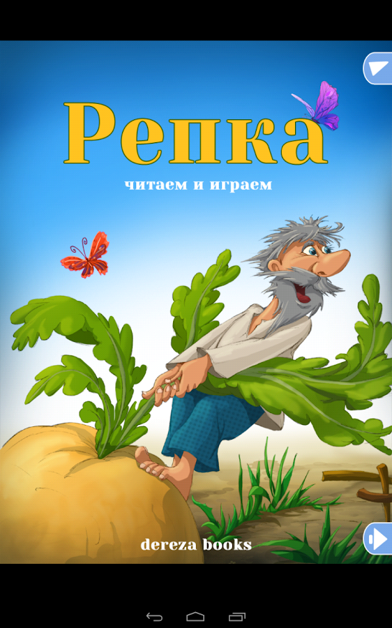 Репка- screenshot