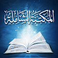 المكتبة الشاملة download