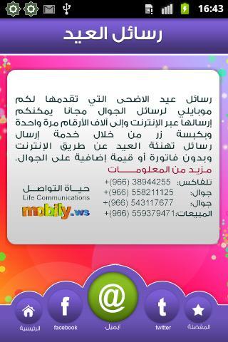 رسائل عيد الاضحى- screenshot