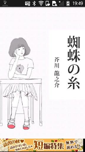芥川龍之介「蜘蛛の糸」-虹色文庫